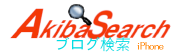 Akiba Blog Search